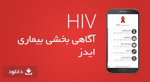 آگاهی بخشی ایدز