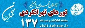مهمان تهران