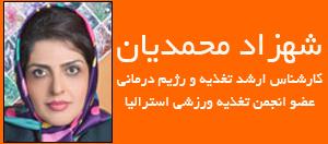 شهرزاد محمدیان