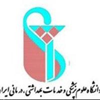 دانشگاه علوم پزشکی ایران قبل از ادغام بالاترین رشد پژوهش را داشت