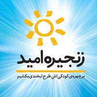 برگزاری هفتمین بازارچه خیریه زنجیره امید