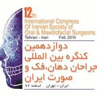 دوازدهمین کنگره بین المللی جراحان دهان، فک و صورت ایران برگزار می شود