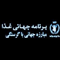 سفر مدیر اجرایی برنامه جهانی غذا سازمان ملل متحد به ایران