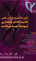 کمپین اطلاع رسانی و جشنواره وبلاگ نویسی تغذیه و تناسب اندام از تهدید تا سلامت