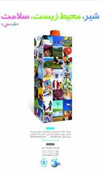 کمپین اطلاع رسانی شمس (شیر ، محیط زیست ، سلامت)