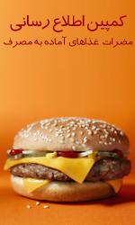 کمپین اطلاع رسانی مضرات غذاهای آماده به مصرف