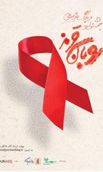 کمپین اطلاع رسانی و انگ زدایی از بیماران مبتلا به ایدز