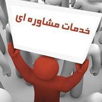 بهزیستی صلاحیت ارائه مجوز به مراکز مشاوره ازدواج را ندارد