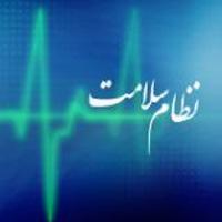نظارت کمیسیون بهداشت بر اجرای درست بسته حمایتی نظام سلامت