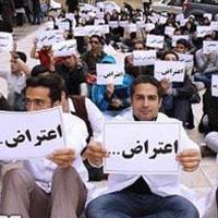 تجمع دانشجویان پزشکی مقابل مجلس و وزارت بهداشت