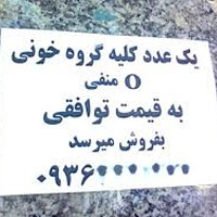 چرا در ایران خرید و فروش کلیه قانونی است؟