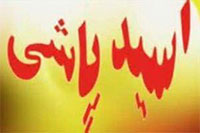 عصبانیت رجانیوز از انتشار اخبار اسیدپاشیها