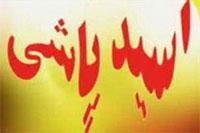 عاملان اسیدپاشی به رییس بیمارستان ضیاییان دستگیر شدند