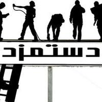 سیطره مطلق دولت بر سرنوشت مزد کارگران