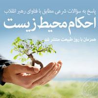 پاسخ به 45 سوال محیط زیستی در پایگاه اطلاع رسانی مقام معظم رهبری