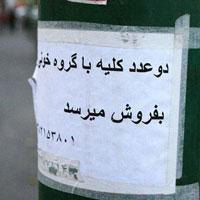 اختلاف وزارت بهداشت با انجمن حمایت از بیماران کلیوی ایران بالا گرفت