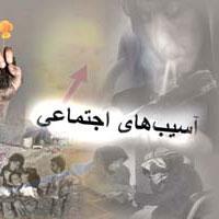 اعتیاد، طلاق، فقر و بیکاری سه آسیب اول جامعه ایران