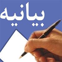 بیانیه جمعی از پذیرفته شدگان دور اول «پزشک محقق» خطاب به مسئولان وزارت بهداشت