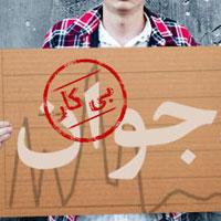 بیکاری در مرودشت جوانان را به سمت اعتیاد کشانده است/افزایش مراجعه مردم به کمیته امداد