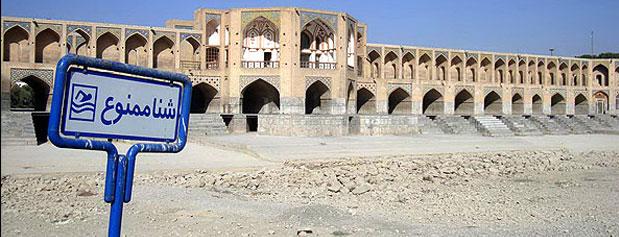 عواملی که سبب خشکی زندهرود اصفهان شد