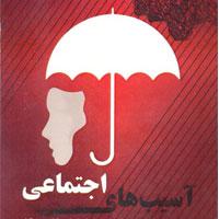 بحران اجتماعی در کمین ایرانیها