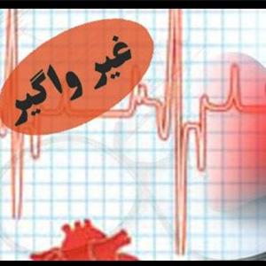 بیماری های غیر واگیر مهمترین علت مرگ و میر در کشور