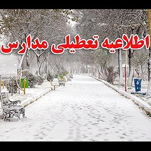تعطیلی مدارس اردبیل به علت بارش برف/ کلاس های صبح دانشگاه علوم پزشکی برگزار نمی شود