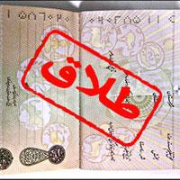 تاول طلاق صوری رو تن تامین اجتماعی