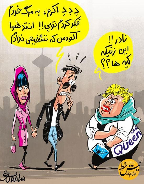 کاریکاتور/در هنگام آلودگی، مراقب شوهر خود باشید!