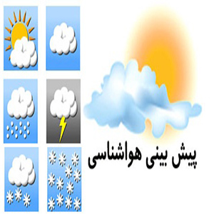 آغاز بارش باران در هفته آینده/ هوای 9 استان آخر هفته بارانی است