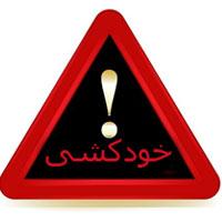 اقدام به خودکشی یک مسافر در پرواز استانبول - تهران