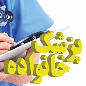 پزشک خانواده و کیسه خالی بیمهها
