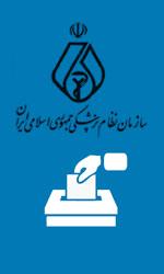 کمپین اطلاع رسانی هفتمین دور انتخابات نظام پزشکی