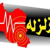۸۳درصد شهرهای ایران در معرض زلزله