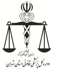 image 13960820249562 مراجعه 50 هزار نفر به دلیل نزاع به پزشکی قانونی تهران   آسیب های اجتماعی   سلامت اجتماعی سلامت