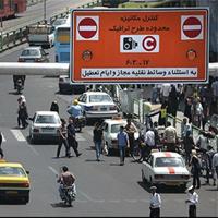 آخرین تغییرات طرح ترافیک جدید پایتخت