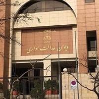 مهر تایید دیوان عدالت اداری بر مصوبه کاهش ۲۵ درصدی تعرفه خدمات بیهوشی