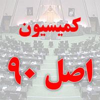 پیگیری حادثه مرگ دانشآموزان یزدی از طریق کمیسیون اصل90