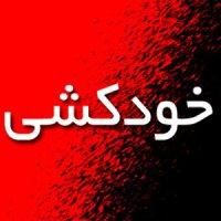 اینفوگرافی / وضعیت خودکشی در ایران