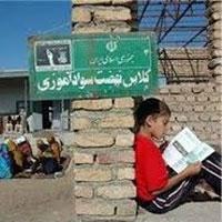 حق آموزش و تحصیل برای ايرانيان