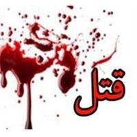 قتل یک مادر و دختر در ساوه