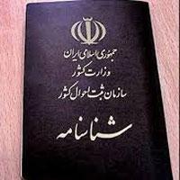 علت عدم اجراي قانون اعطای تابعيت به فرزندان با مادران ايرانی