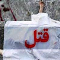 زن جوان شوهرش را به قتلگاه کشاند