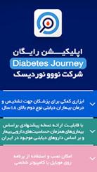 Diabetes Journey اولین اپلیکیشن تشخیص و درمان دیابت نوع 2 برای پزشکان