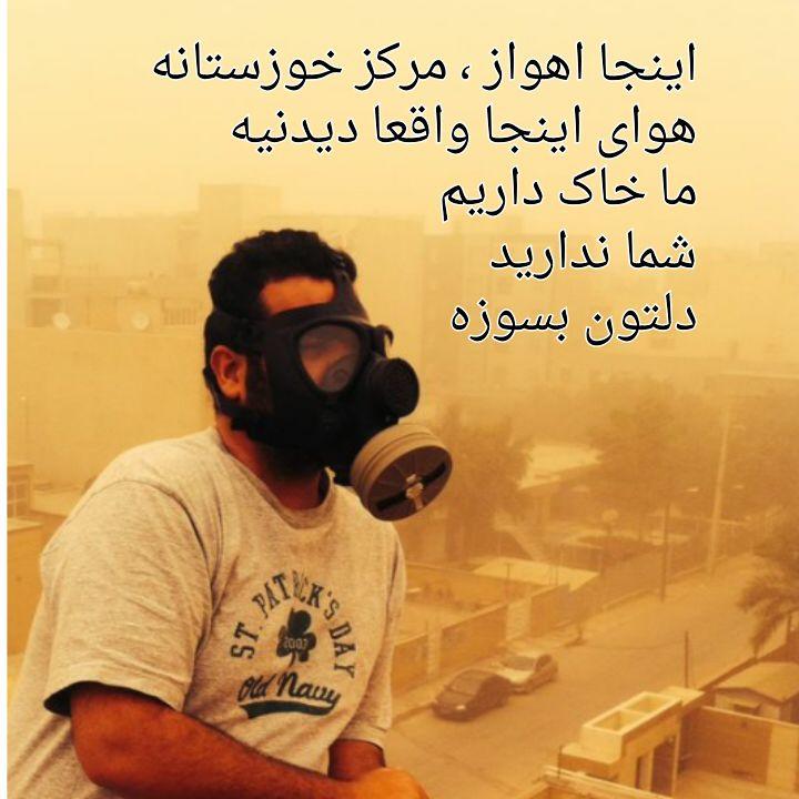 آلودگی هوای اهواز2