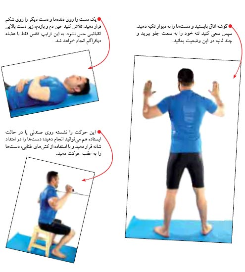 درمان قوز با ورزش