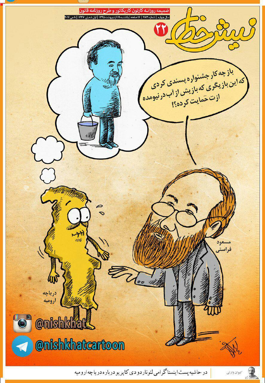 کاریکاتور دریاچه ارومیه و روزنامه قانون