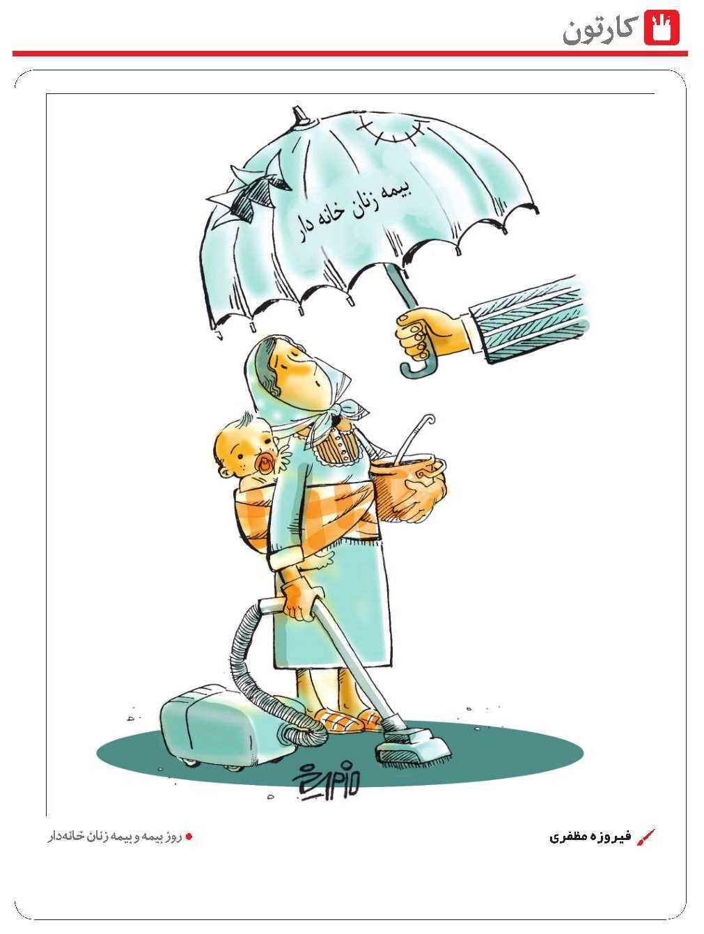کاریکاتور بیمه زنان خانه دار