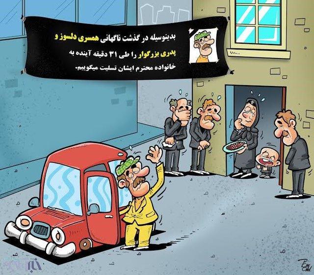 کاریکاتور تصادف