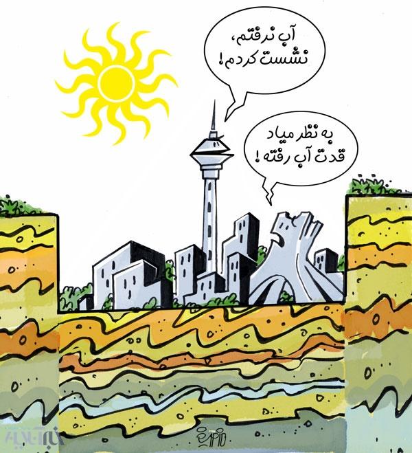 up d213f66167ea528d14d67034366dfaac کاریکاتور/برج میلاد نشست!   سلامت اجتماعی سلامت